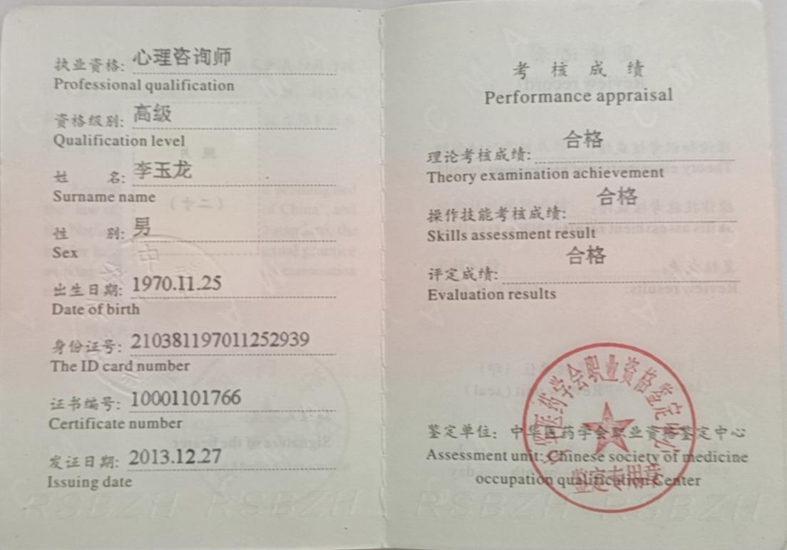 天医养生堂创始人李玉龙入驻全球影响力时代华人网